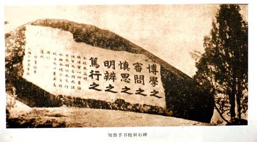 国立中山大学校训石(1937年前拍摄)