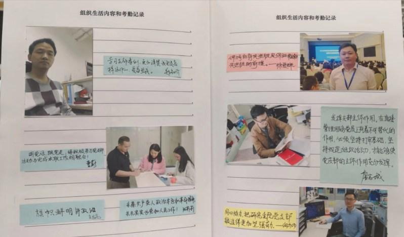 自学《中国共产党支部工作条例(试行)心得》
